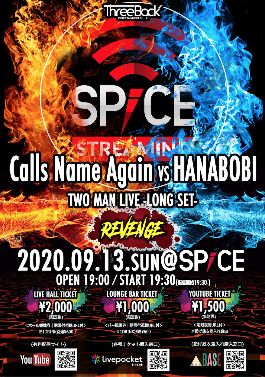 【#スパスト】Calls Name Again vs HANABOBI