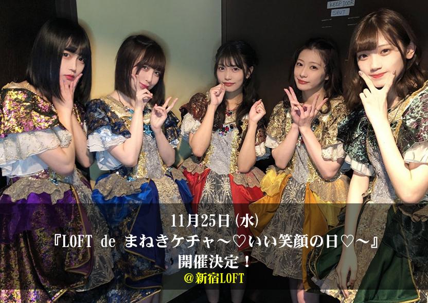 11月25日(水)『LOFT de まねきケチャ~いい笑顔の日♡~』