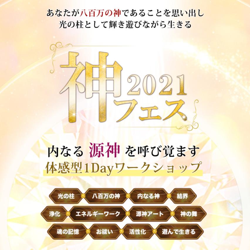 神フェス2021