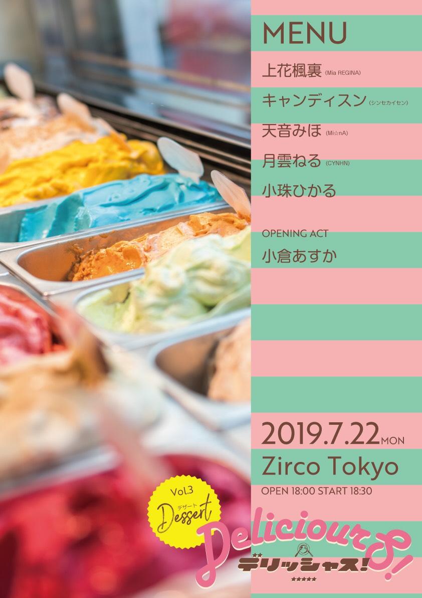 デリッシャス vol.3 ~デザート~