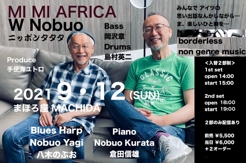【延期】『MI MI AFRICA』W Nobuo〜ニッポンタタタ〜