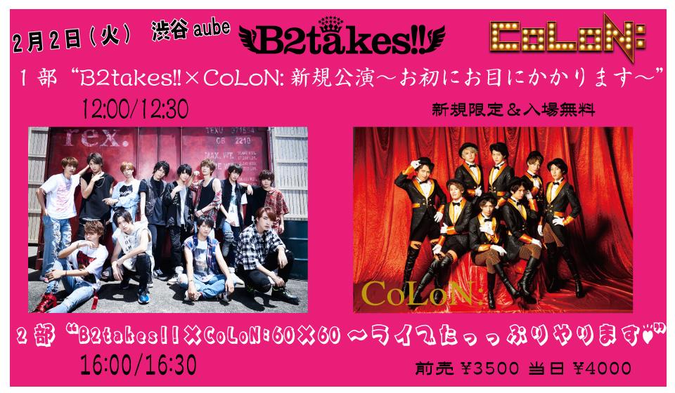 """""""B2takes!!×CoLoN: 60×60 〜ライブたっぷりやります〜"""""""