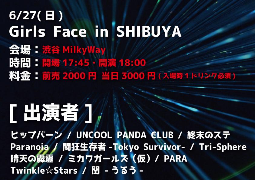 6/27(日)Girls Face in SHIBUYA
