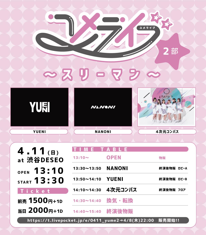 2021/4/11(日) 『ユメライブ〜スリーマン〜』2部@渋谷DESEO