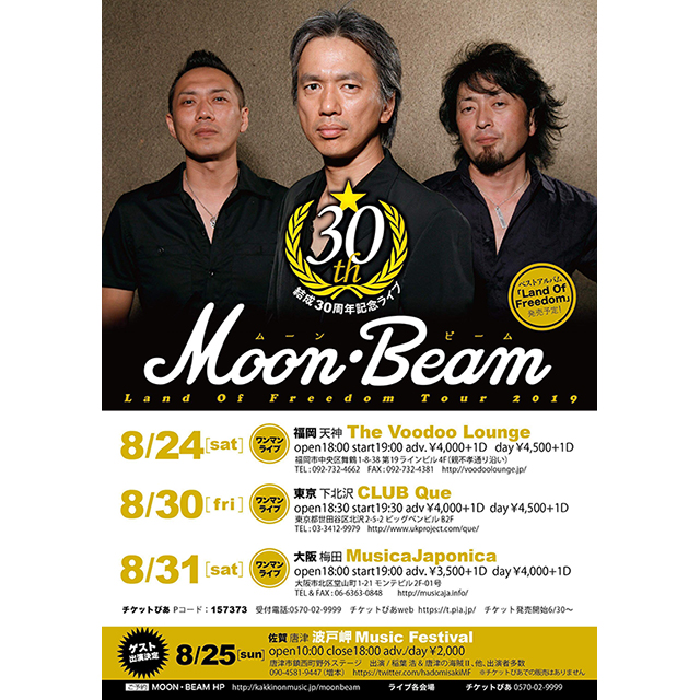 """MOONBEAM : """"MOONBEAM 30周年記念ライブ LAND OF FREEDOM TOUR 2019"""""""