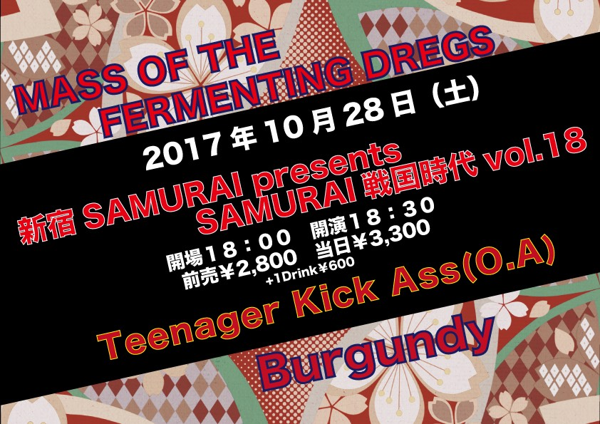 新宿SAMURAI presents SAMURAI戦国時代vol.18