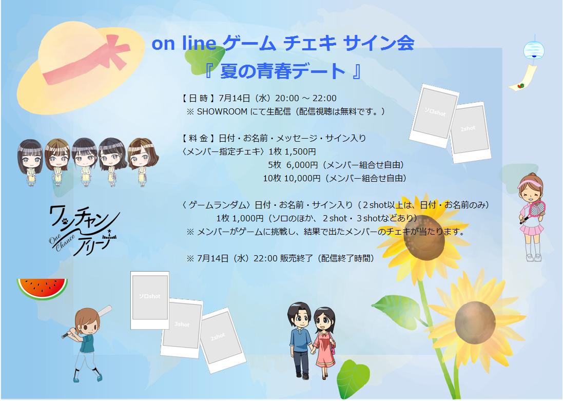 on line ゲーム チェキ サイン会『 夏の青春デート 』