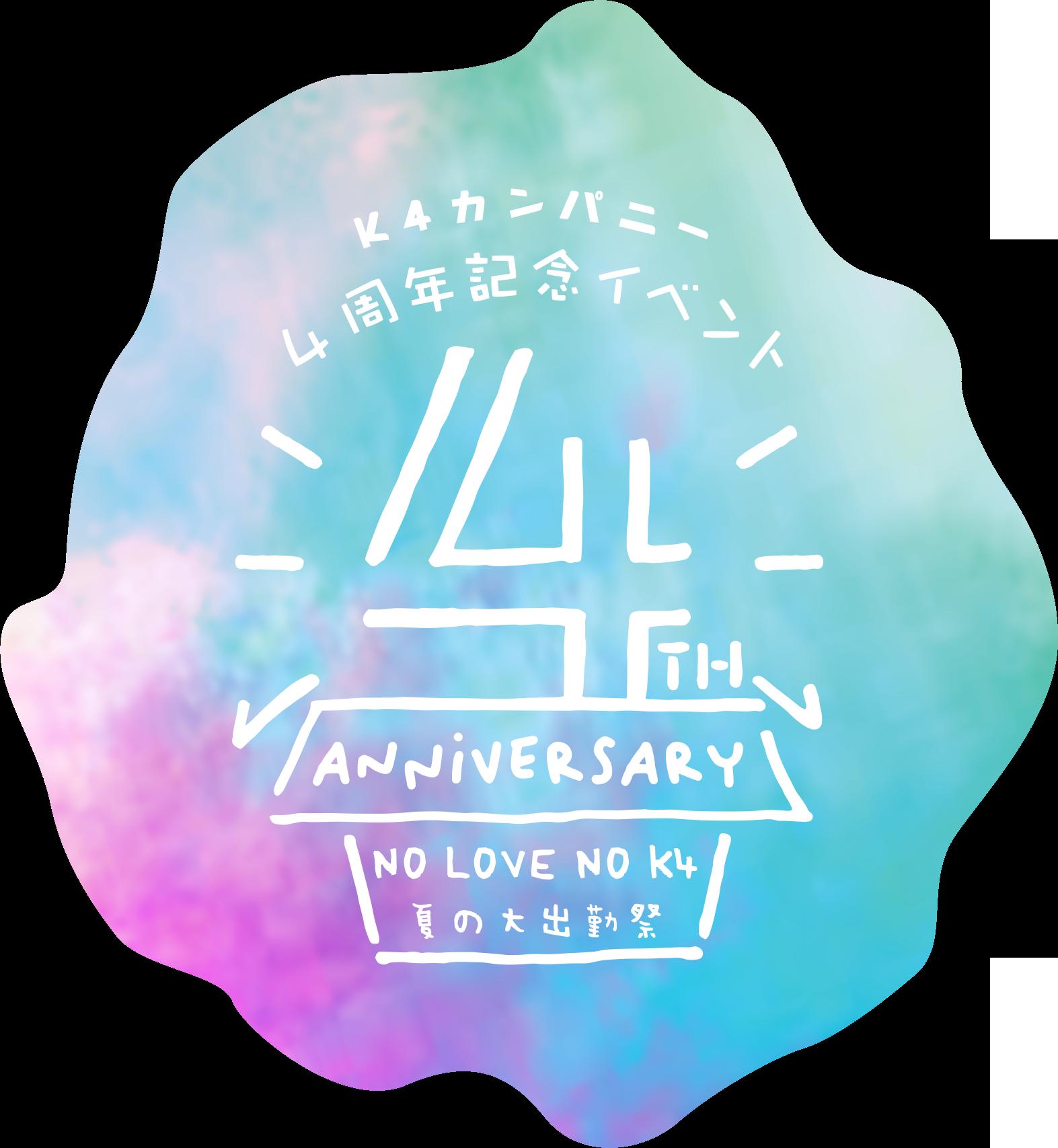 K4カンパニー「4周年記念イベント~NO LOVE NO K4夏の大出勤祭~」