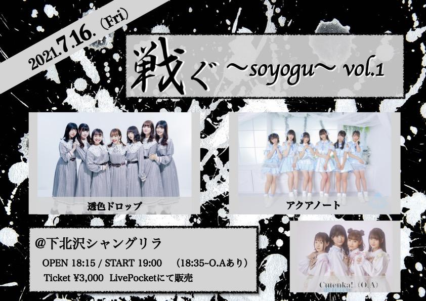 戦ぐ〜soyogu〜 vol.1