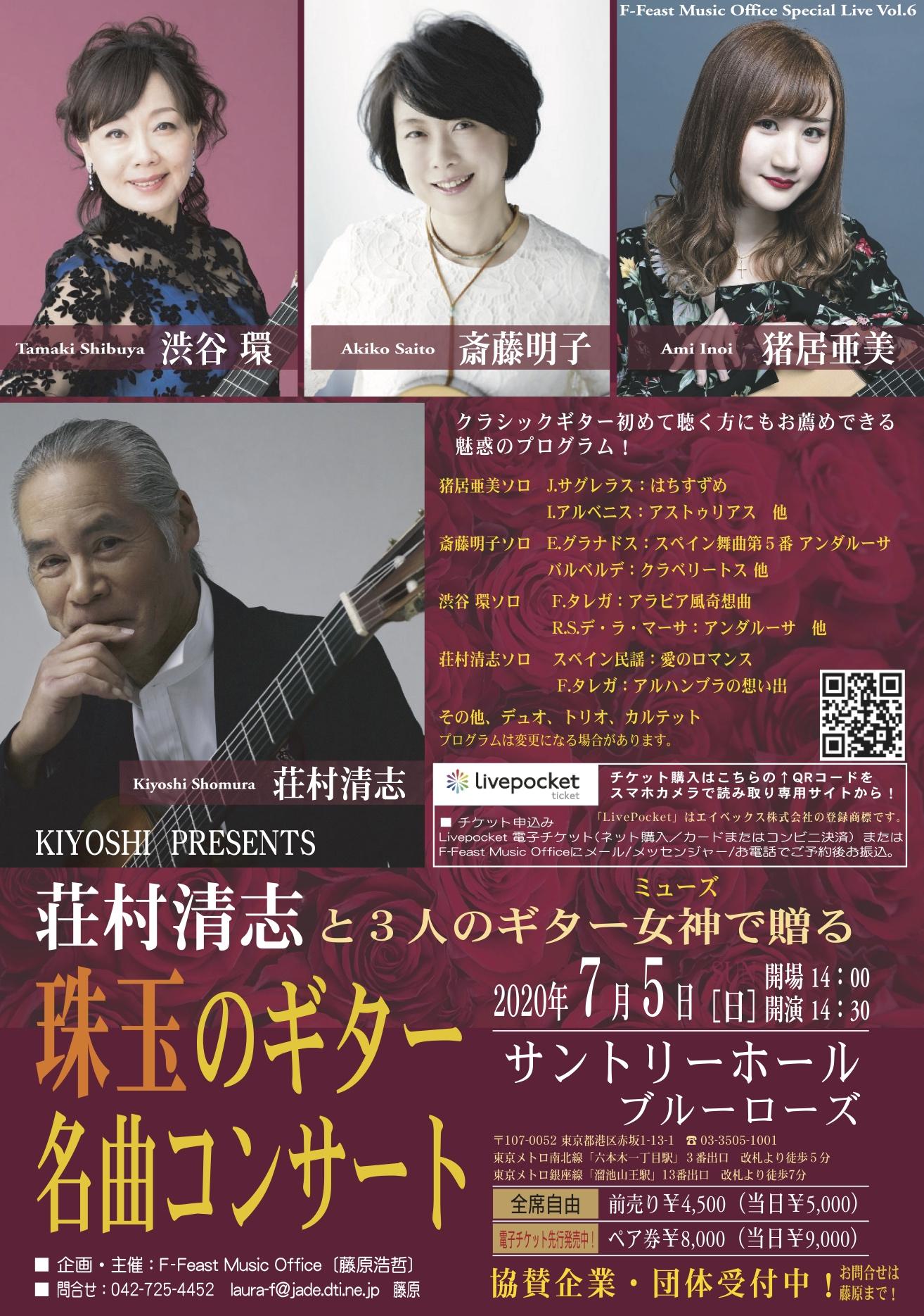 荘村清志と3人のギターミューズ(渋谷環・斎藤明子・猪居亜美)で贈る珠玉のギター名曲コンサート