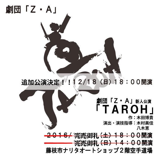 劇団『Z・A』 12月公演 「TAROH」