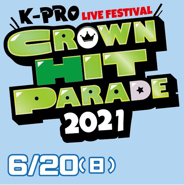 【●6/20通し券】K-PROライブフェスティバル クラウンヒットパレード2021