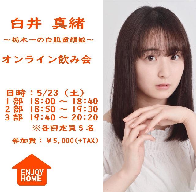 【白井真緒】プラチナムオンライン酒場 5/23
