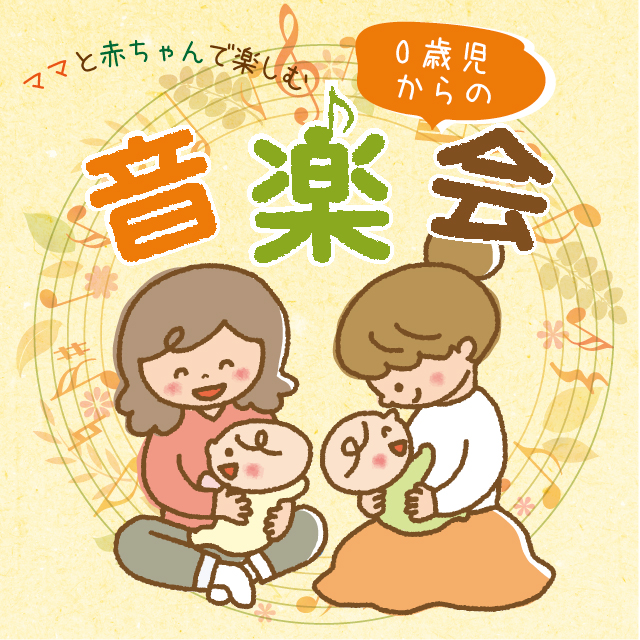 ママと赤ちゃんで楽しむ♪0歳児からの音楽会♪