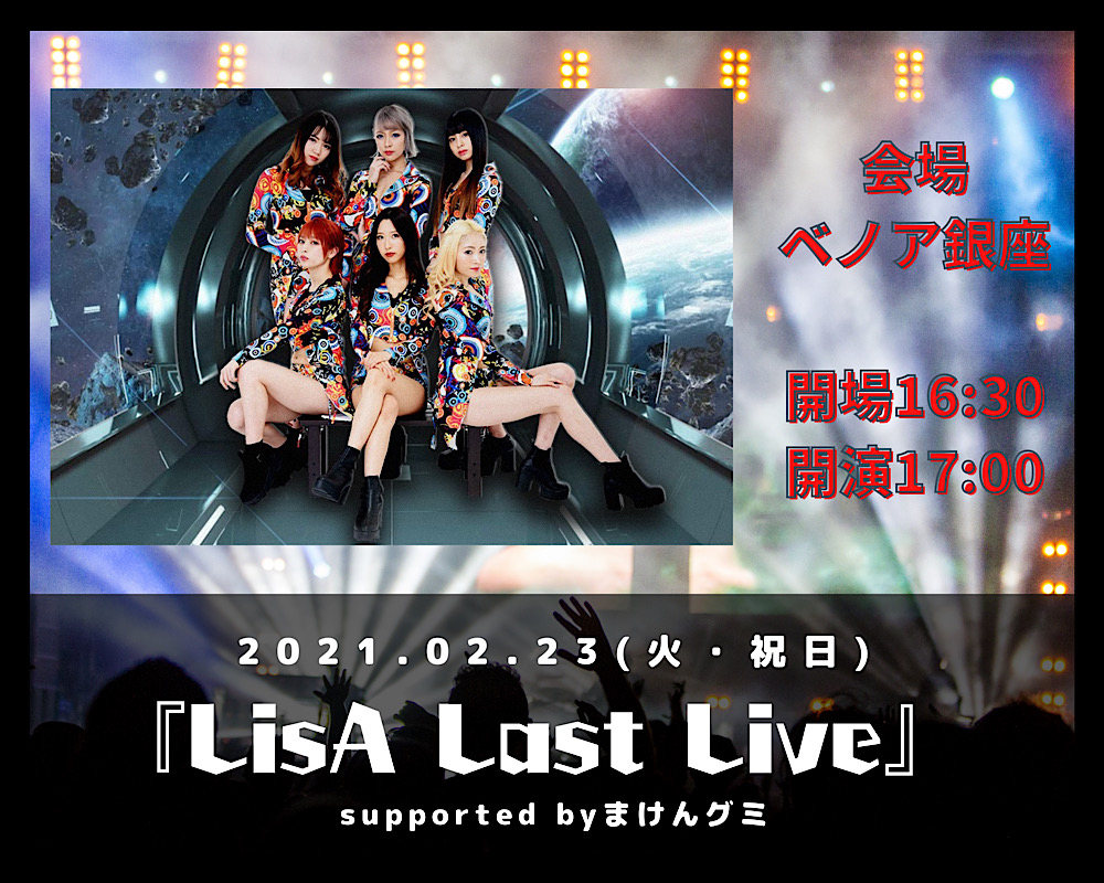 『LisA Last Live』 supported byまけんグミ