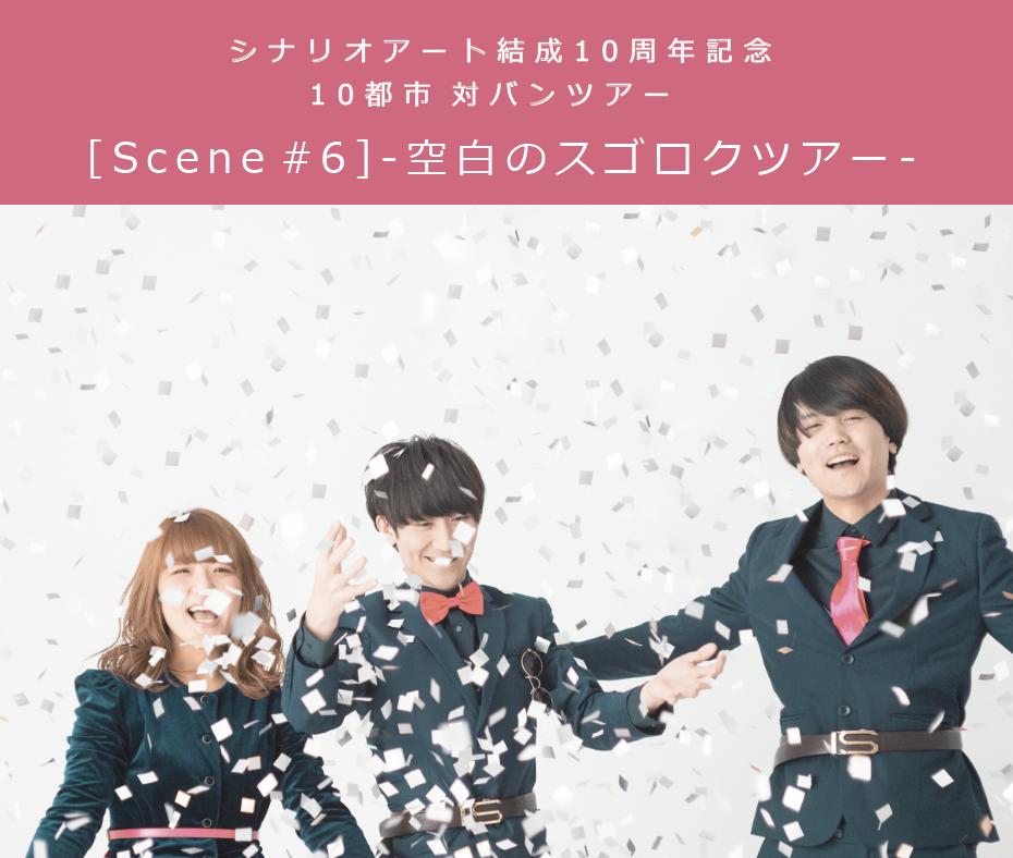 [Scene #6]-空白のスゴロクツアー-
