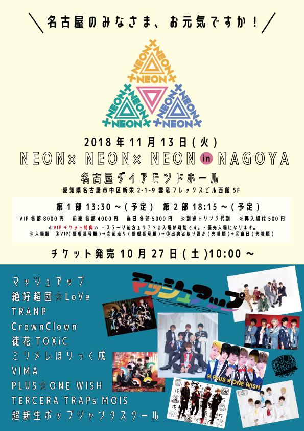 2018年11月13日(火)    「NEON×NEON×NEON! in NAGOYA」