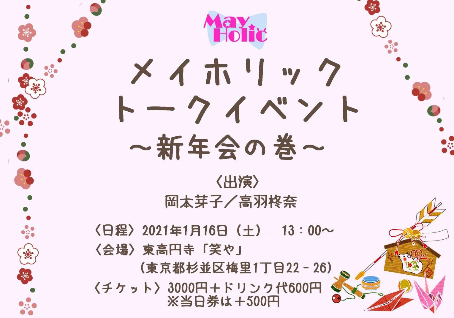 メイホリックトークイベント~ 新年会の巻~