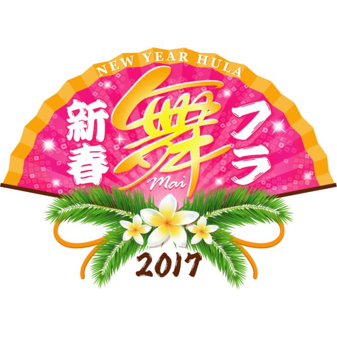 """★1部★新春フラ""""舞"""" 2017"""