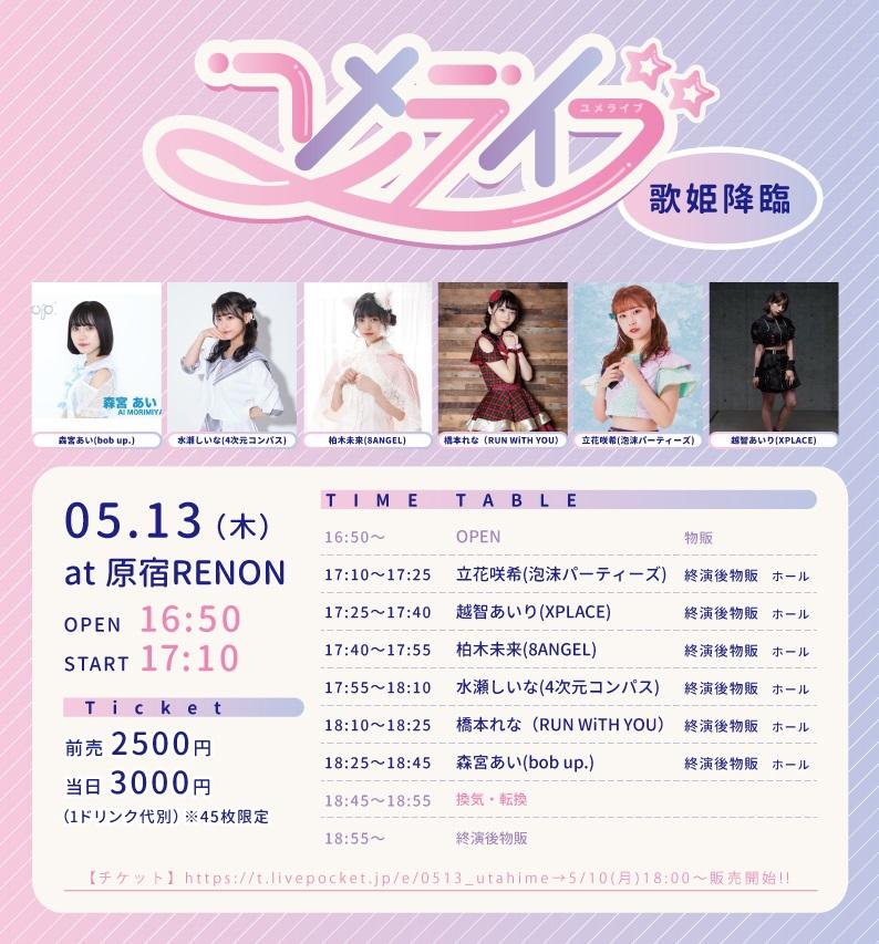 2021/5/13(木) 『ユメライブ〜歌姫降臨〜』 原宿RENON
