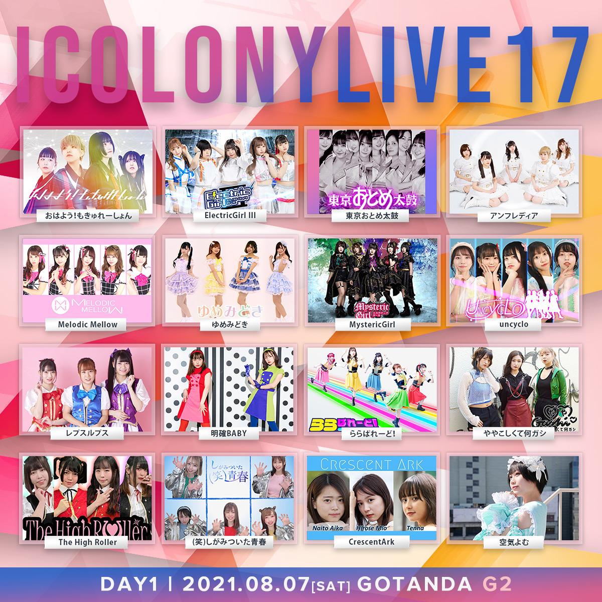 iColony LIVE 17 // DAY1