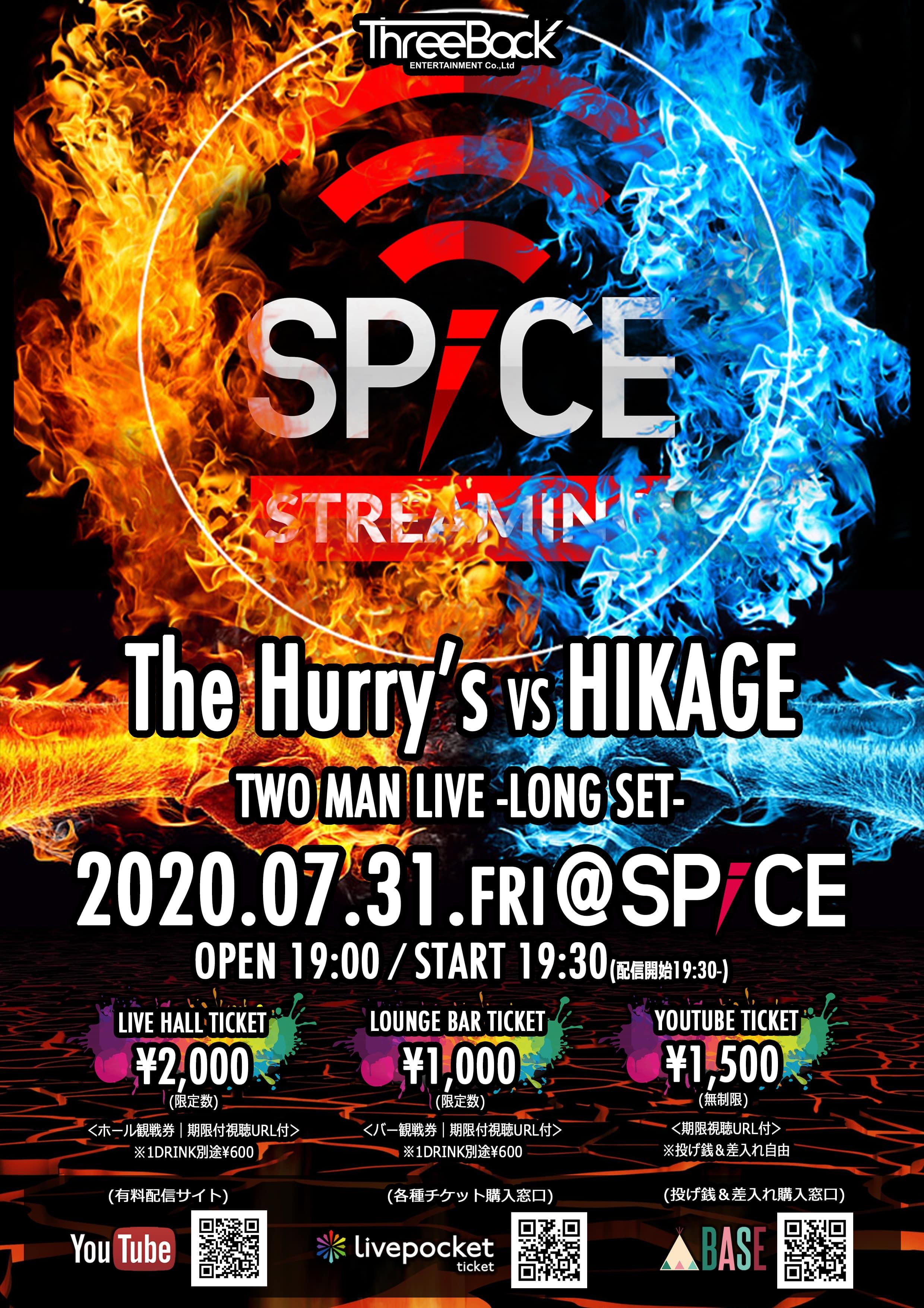 【#スパスト】The Hurry's vs HIKAGE