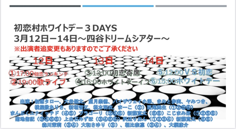 【劇場】3月14日12:00〜VS初恋タロー