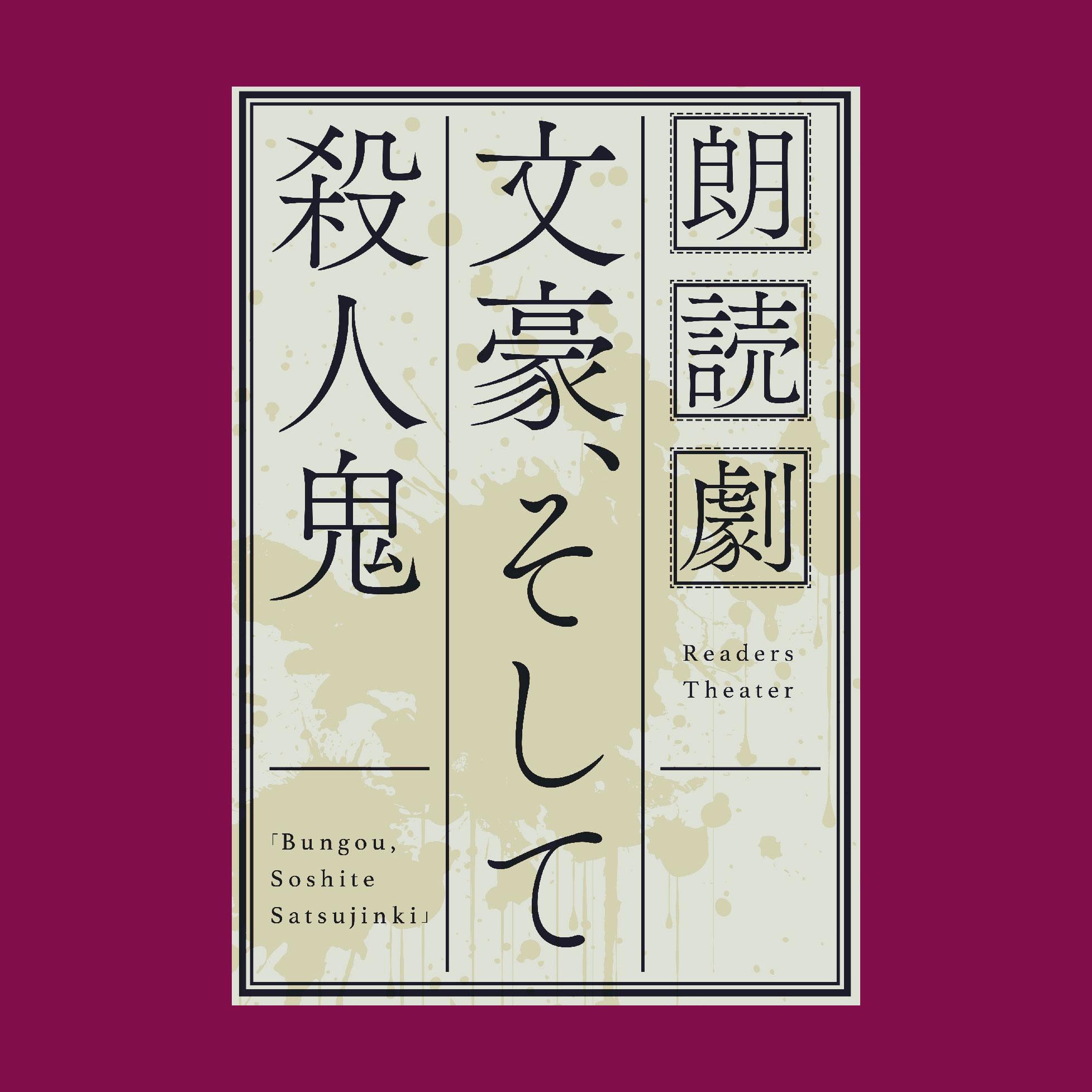 オリジナル朗読劇「文豪、そして殺人鬼」令和元年六月公演