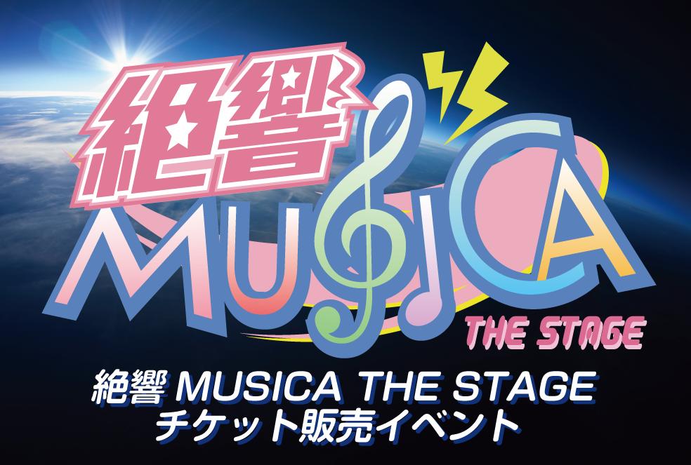 「絶響MUSICA THE STAGE チケット先行販売イベント【18時公演】」