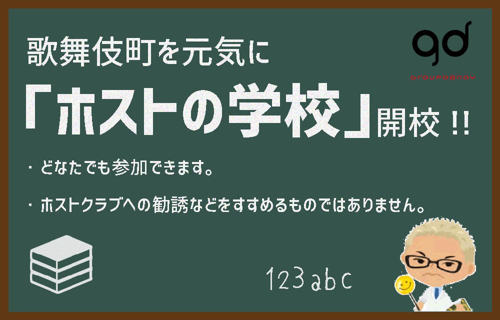 ホストの学校 「春のコミュニケーションセミナー」【男女参加可】