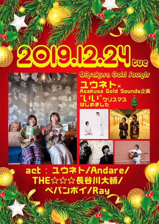 """ユウネト×Asakusa Gold Sounds企画 """"いい""""クリスマスはじめました"""