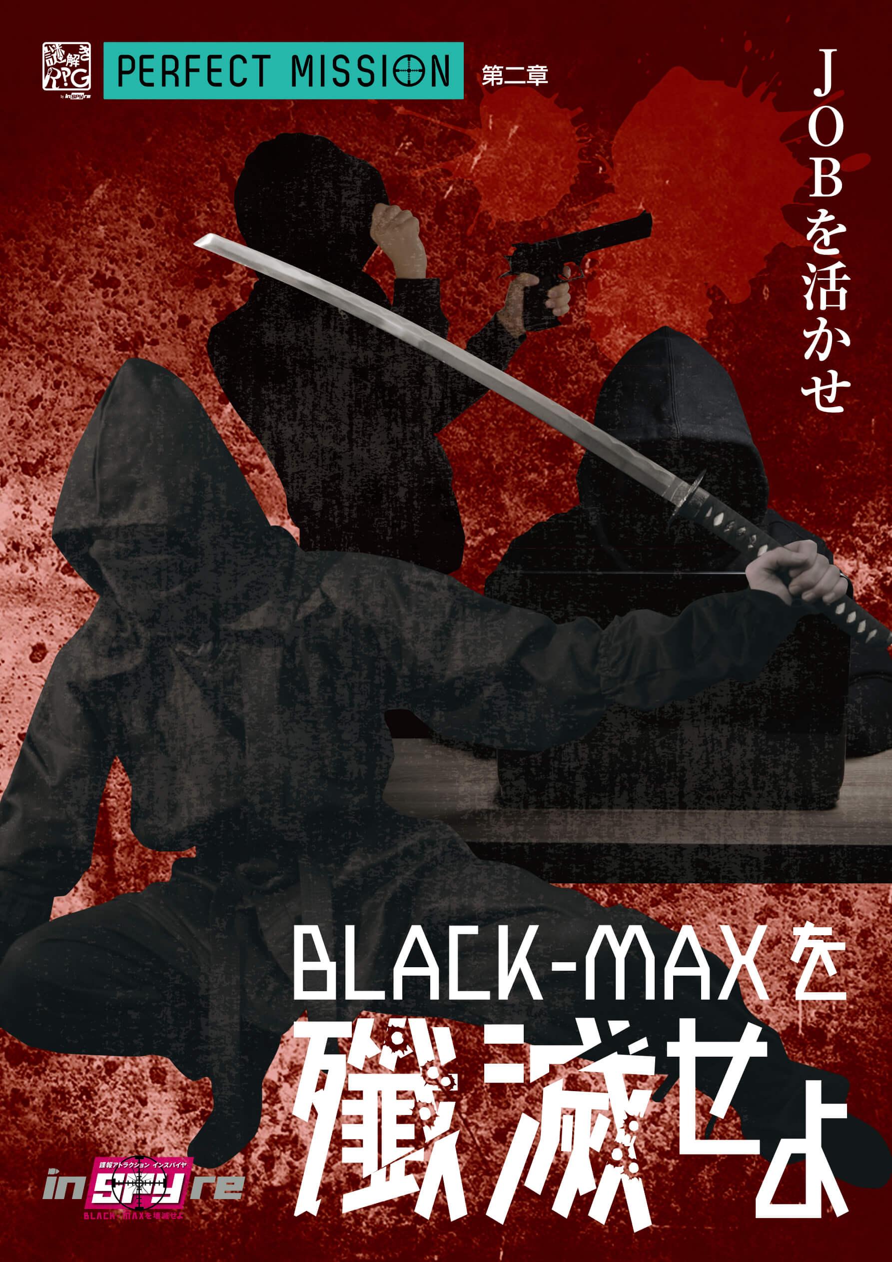 21日18:30回:PERFECT MISSION 第二章 BLACK-MAXを殲滅せよ