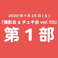 《第1部》2020年01月25(土)『撮影会&チェキ会vol.10』