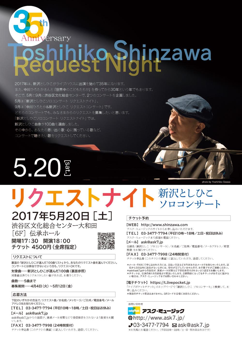 新沢としひこソロコンサート リクエストナイト