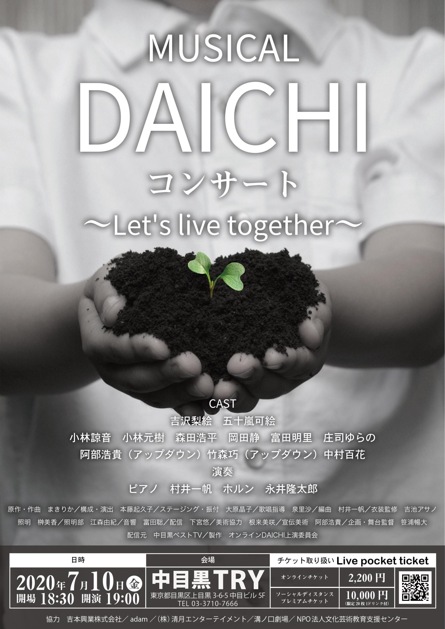 DAICHI コンサート〜Let's live together〜