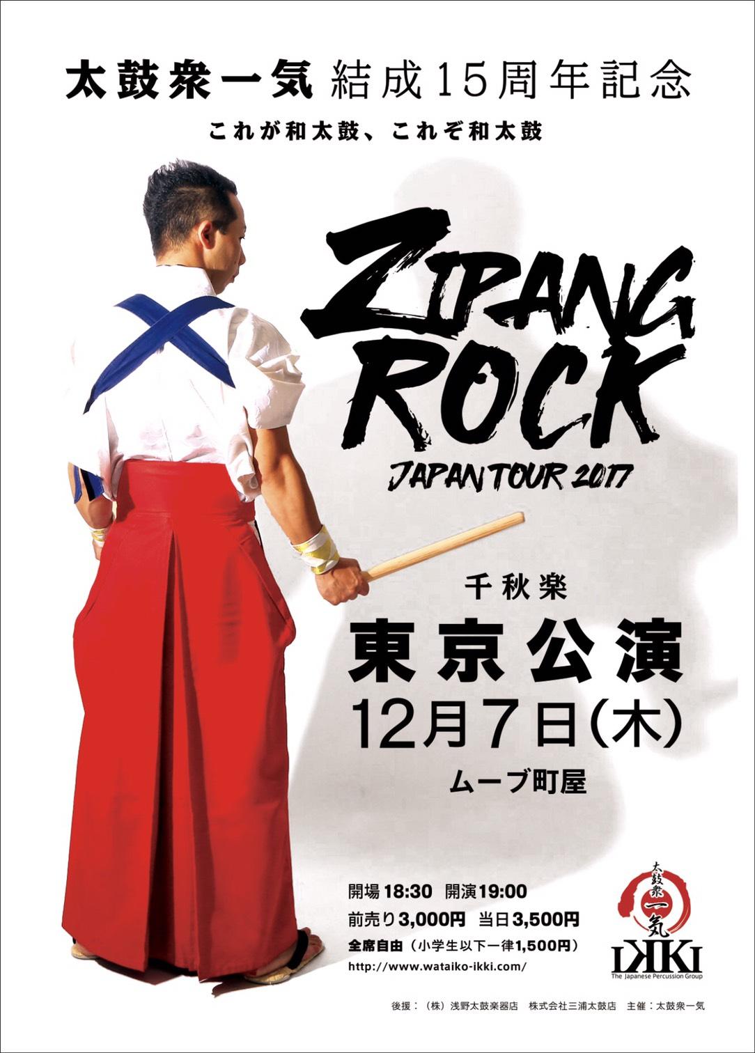 太鼓衆一気結成15周年記念 -ZIPANG ROCK- Japan Tour 2017 東京公演
