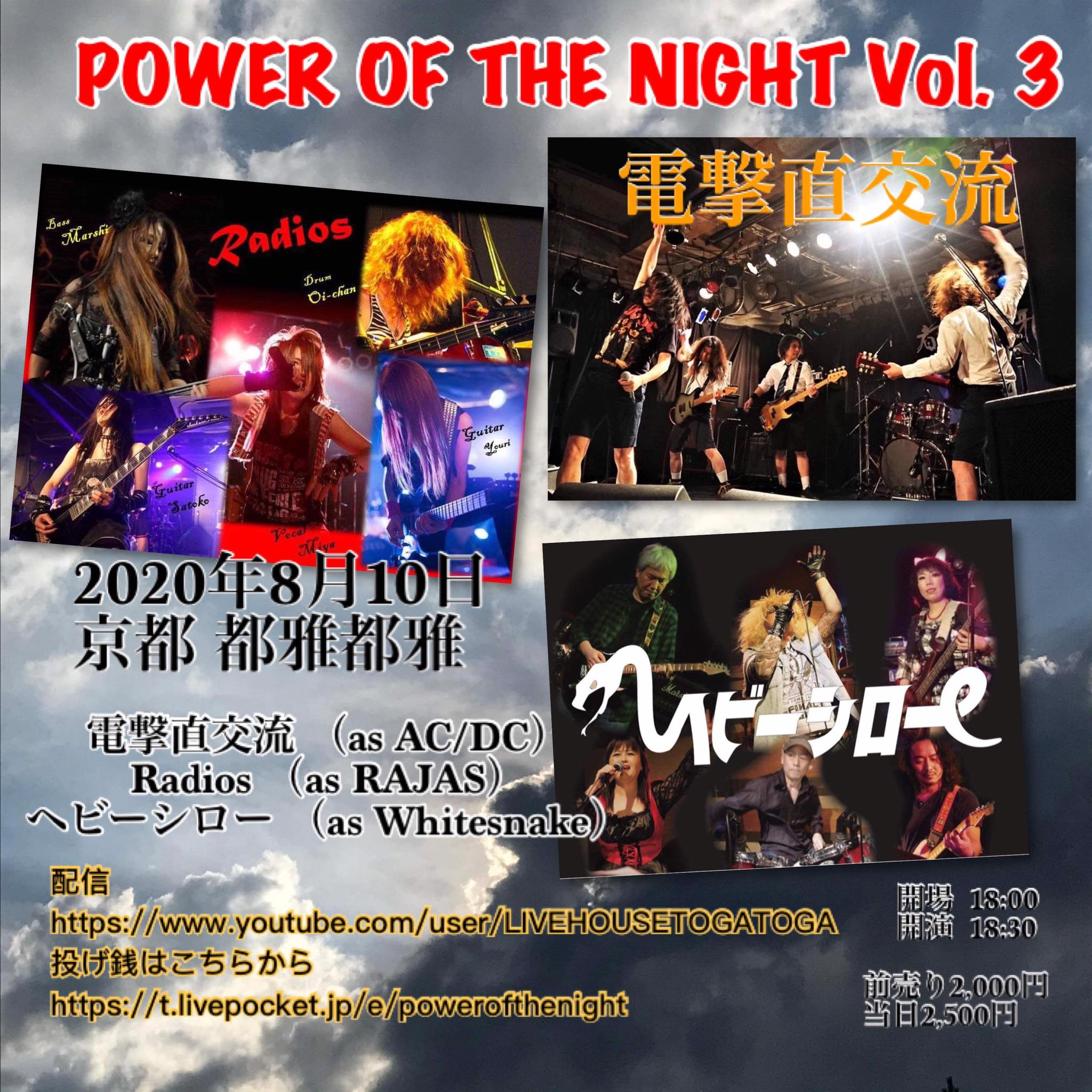POWER OF THE NIGHT vol.3