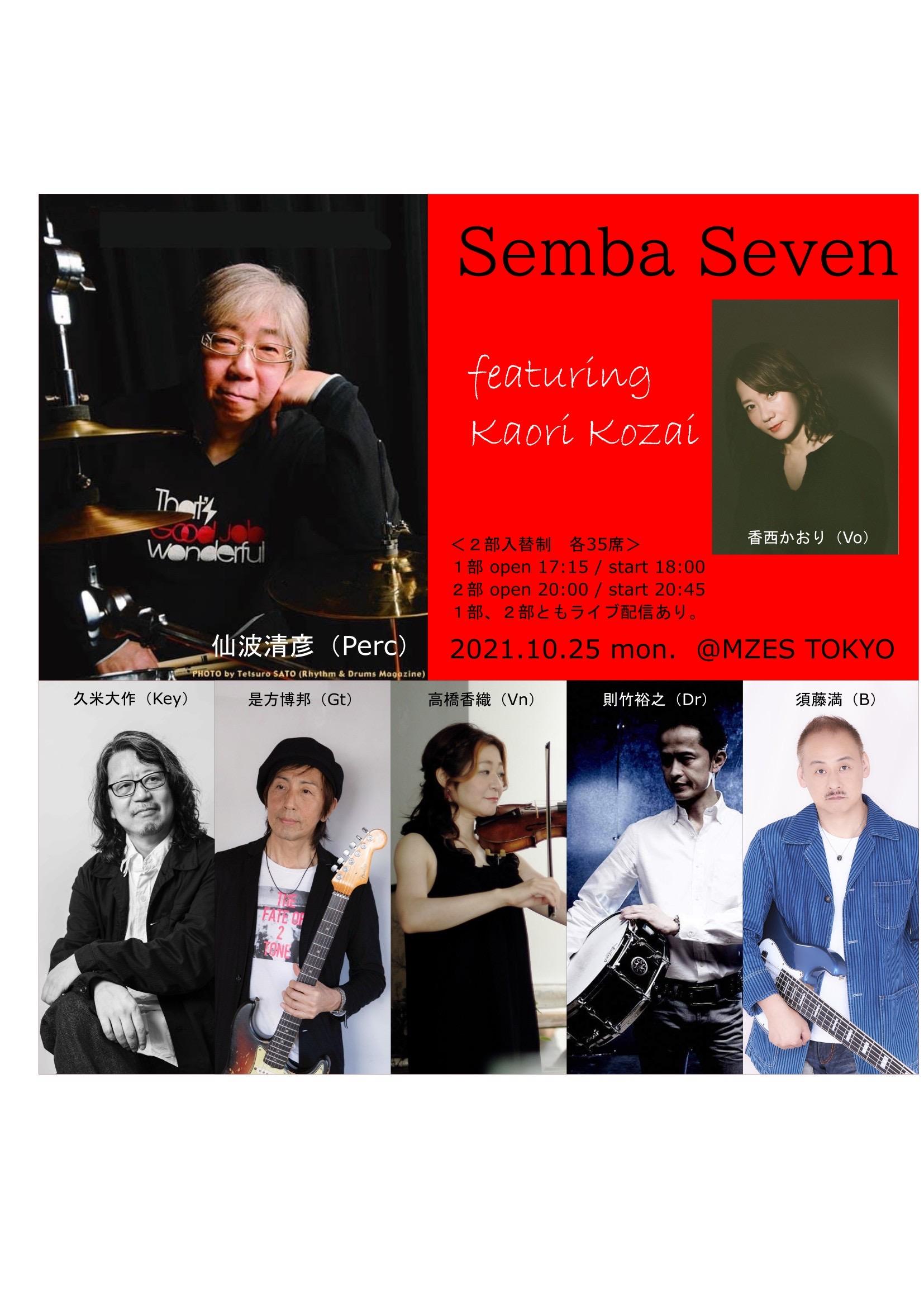 【1部配信チケット】Semba Seven featuring Kaori Kozai