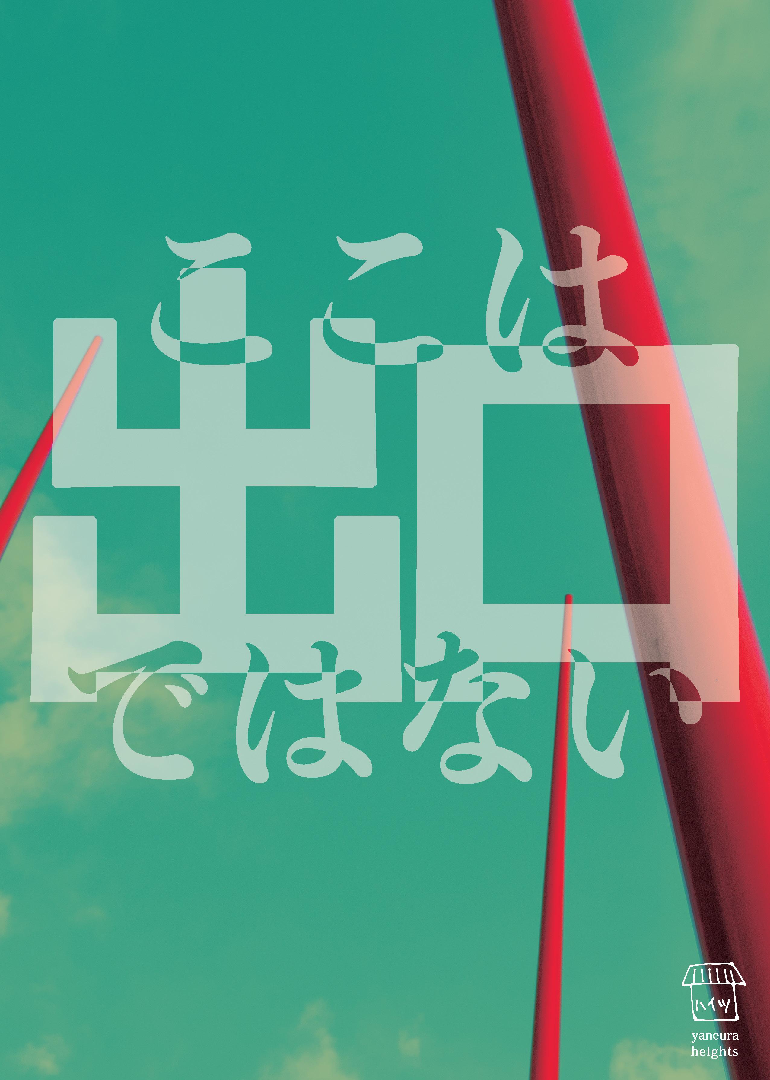 屋根裏ハイツ5F 『ここは出口ではない』仙台公演 12/15m