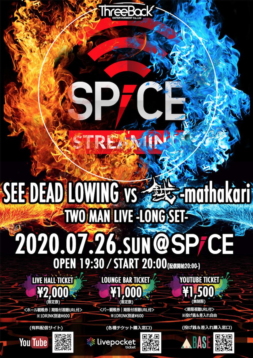【#スパスト】SEE DEAD LOWING vs 鉞-mathakari