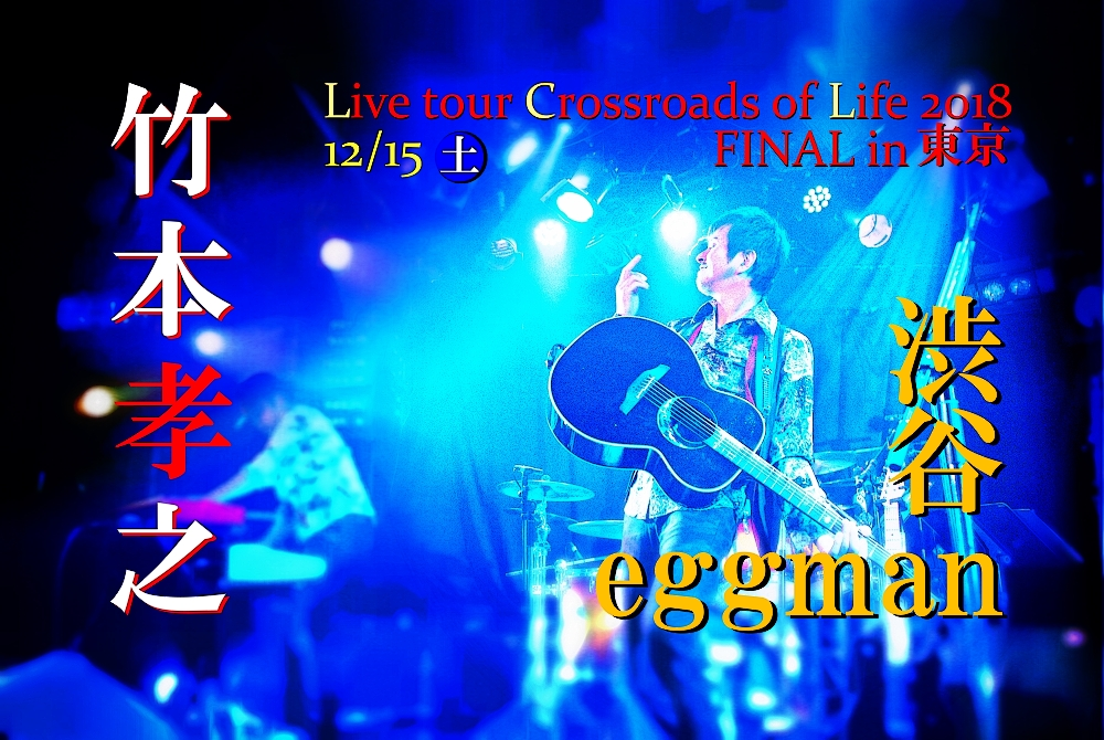 竹本孝之 Live tour 「Crossroads of Life 」 in 東京 2018 FINAL