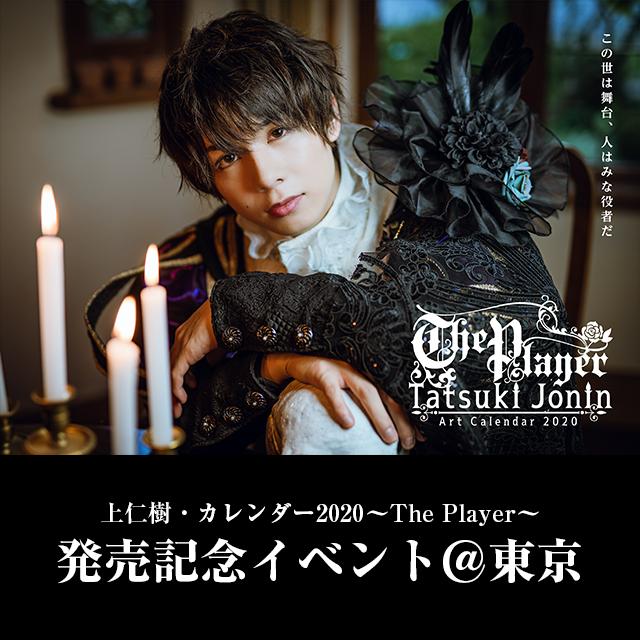 上仁樹・カレンダー2020発売記念イベント~The Player~【東京】