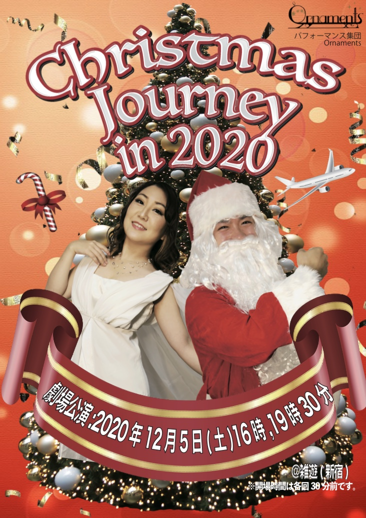 Christmas Journey in 2020