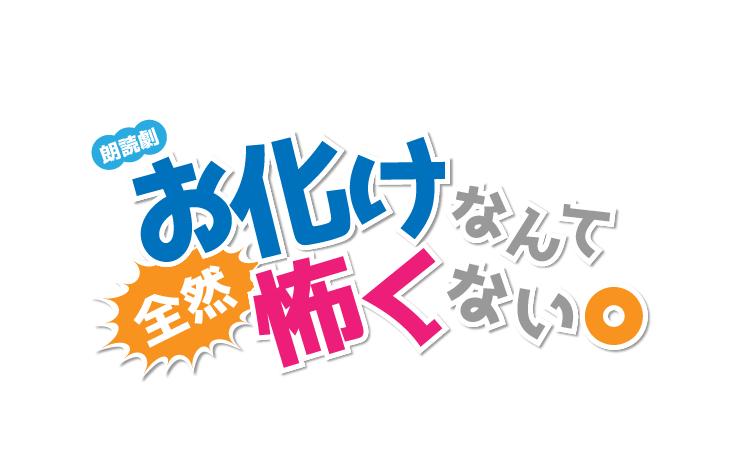 """【朗読劇】 """"お化けなんて全然怖くない。"""" 総合窓口‼"""
