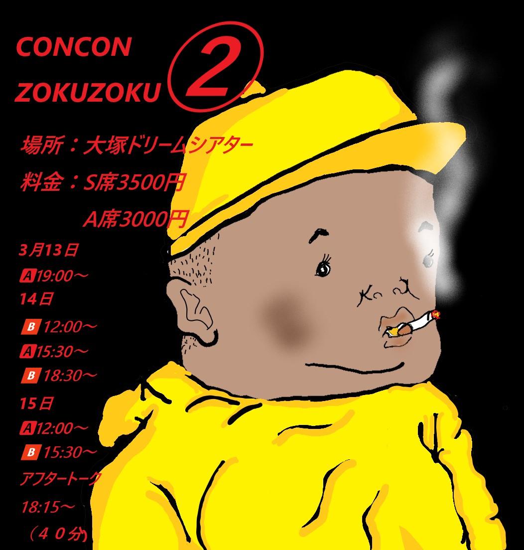 CONCON ZOKUZOKU2