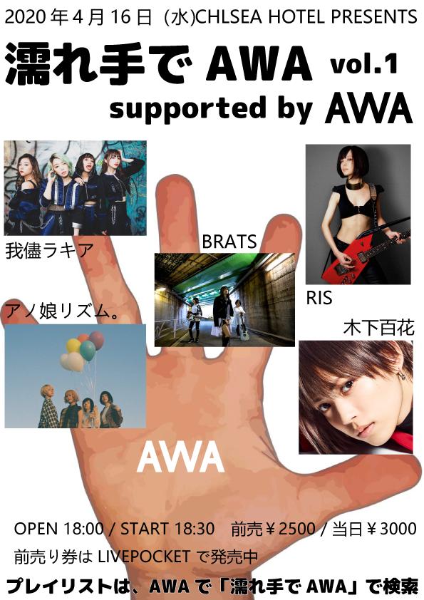 「濡れ手でAWA vol.1」supported by AWA
