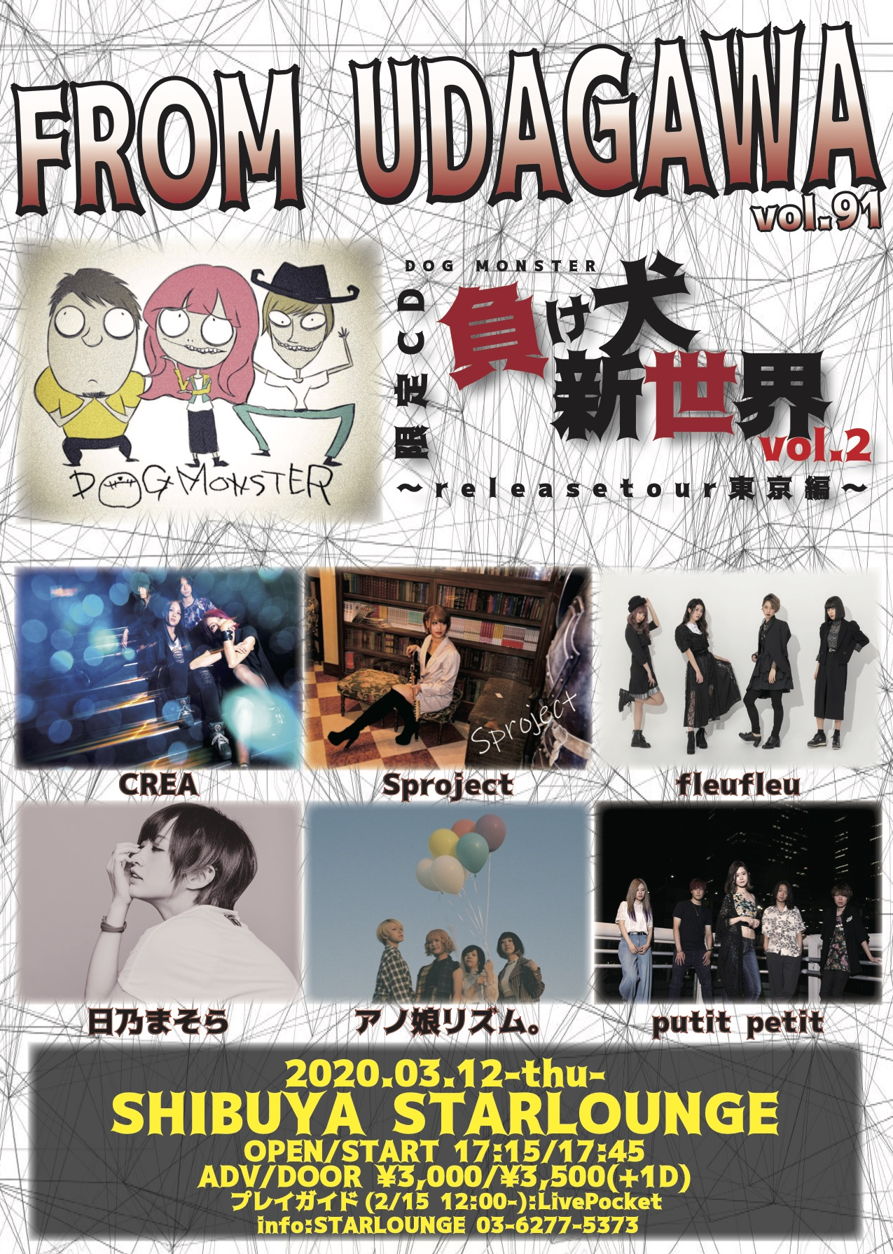 """FROM UDAGAWA""vol.91 ~限定CD〝負け犬新世界vol.2 ″release tour 東京編~"