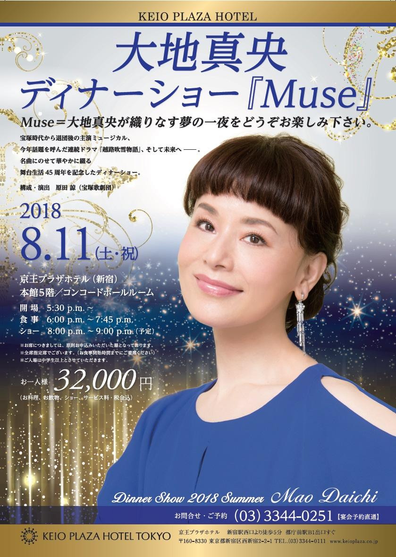 大地真央ディナーショー「Muse」