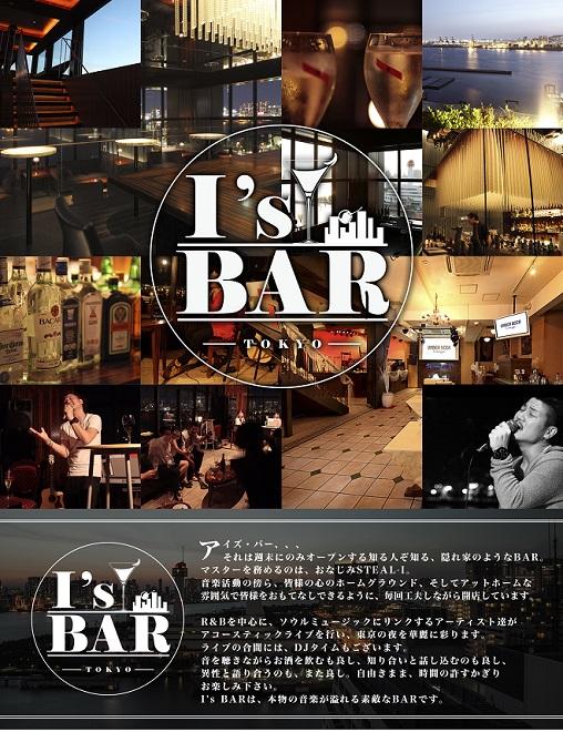 I's Bar Vo.9 @渋谷