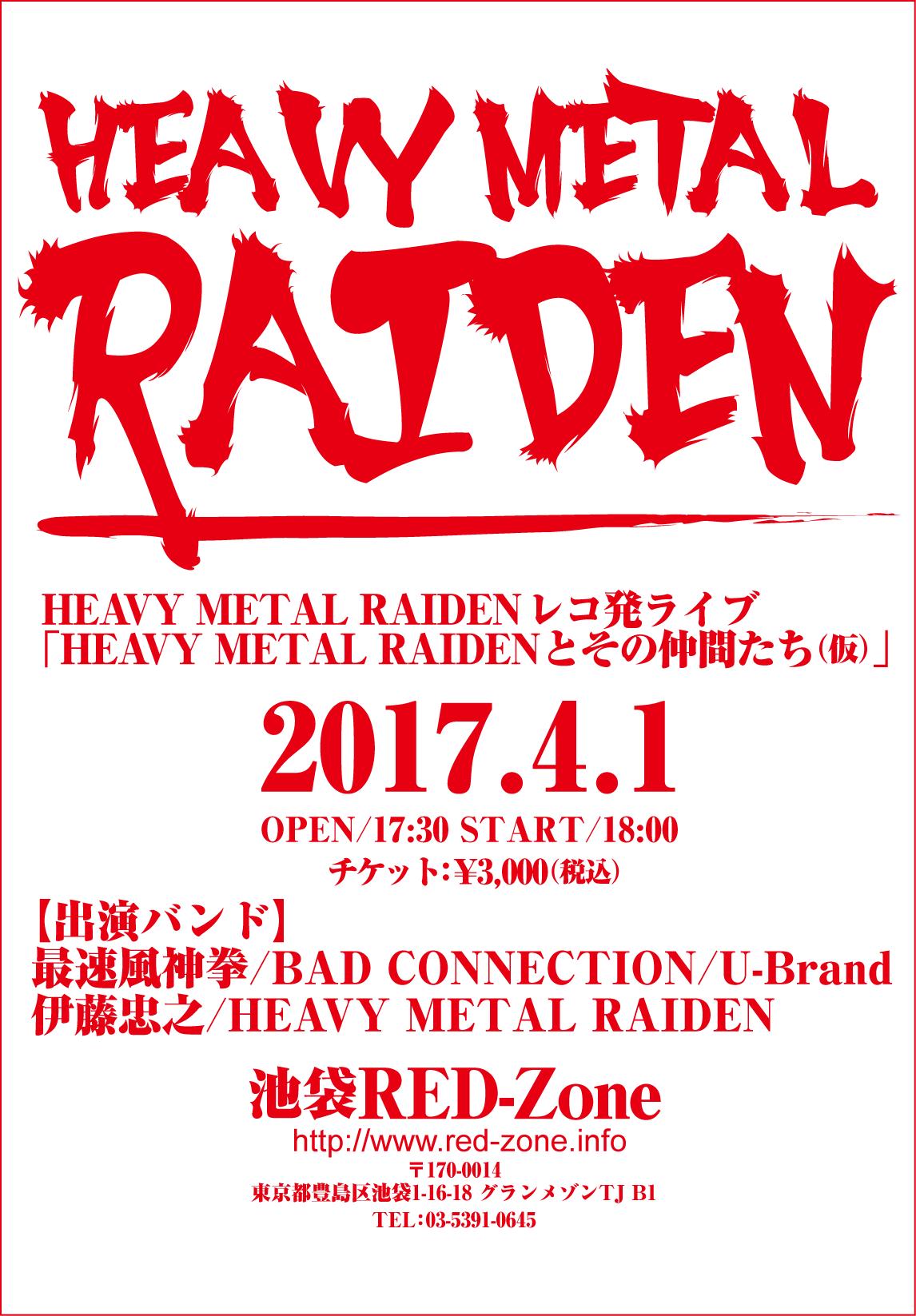 HEAVY METAL RAIDEN レコ発ライブ 「HEAVY METAL RAIDEN とその仲間たち(仮)」
